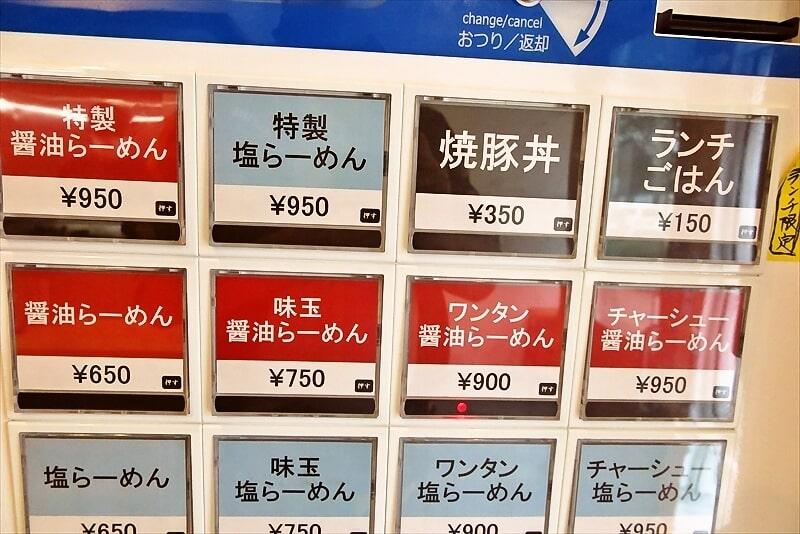 『麺笑 巧真』券売機1