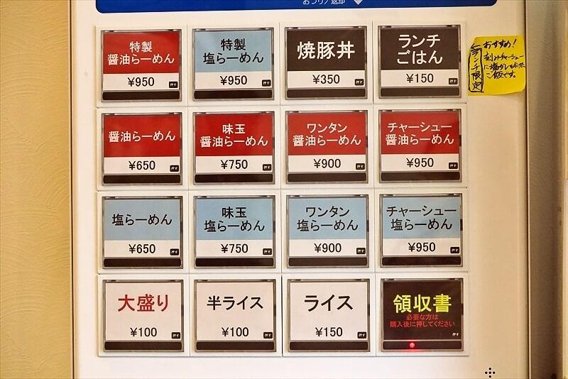 『麺笑 巧真』券売機3