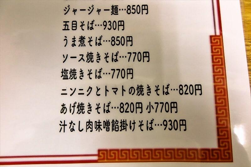 『中華料理 東龍』メニュー6