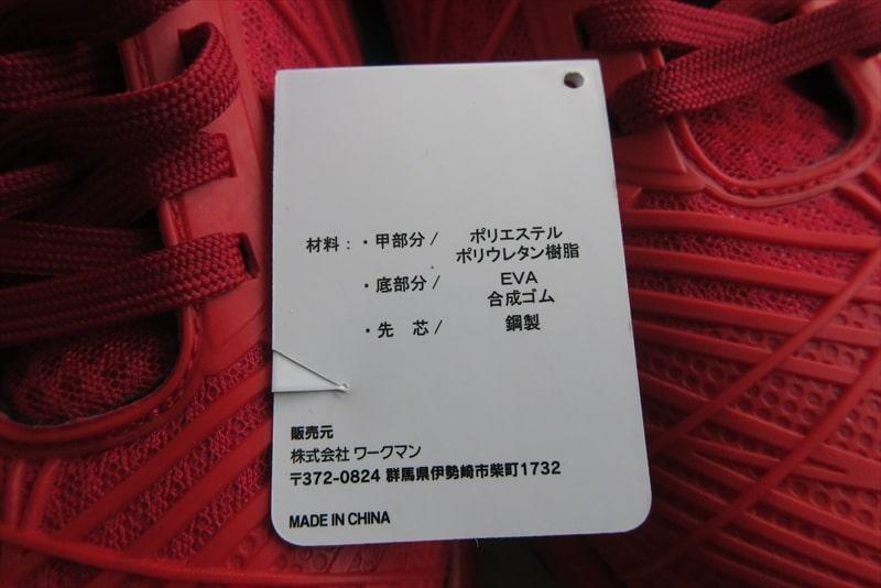 ワークマン安全靴8