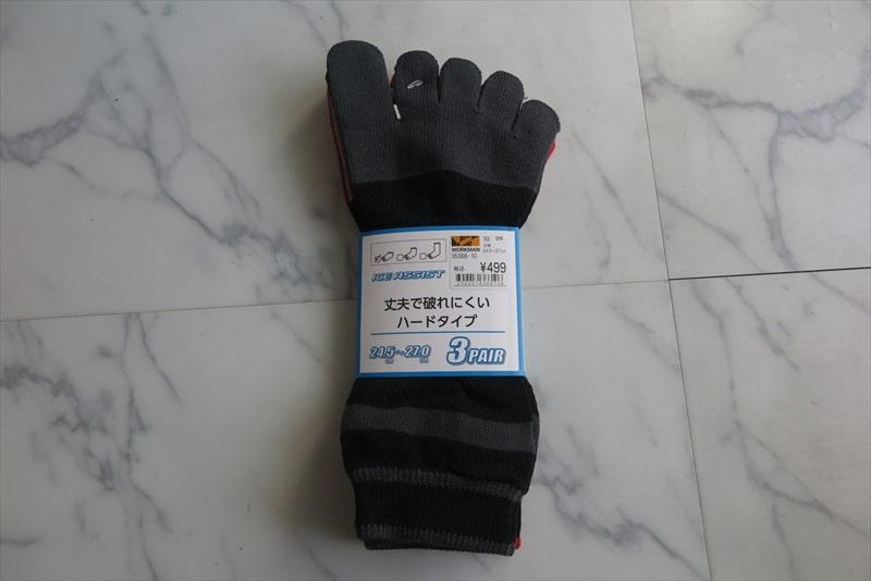 ワークマン靴下ハードタイプ1