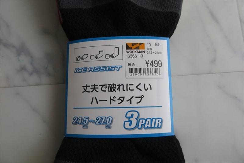 ワークマン靴下ハードタイプ2