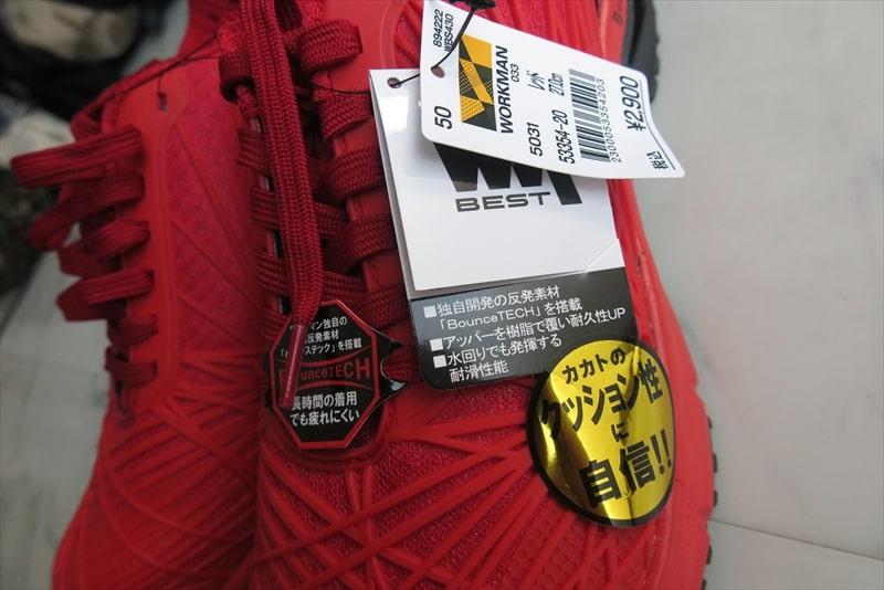 ワークマン安全靴2