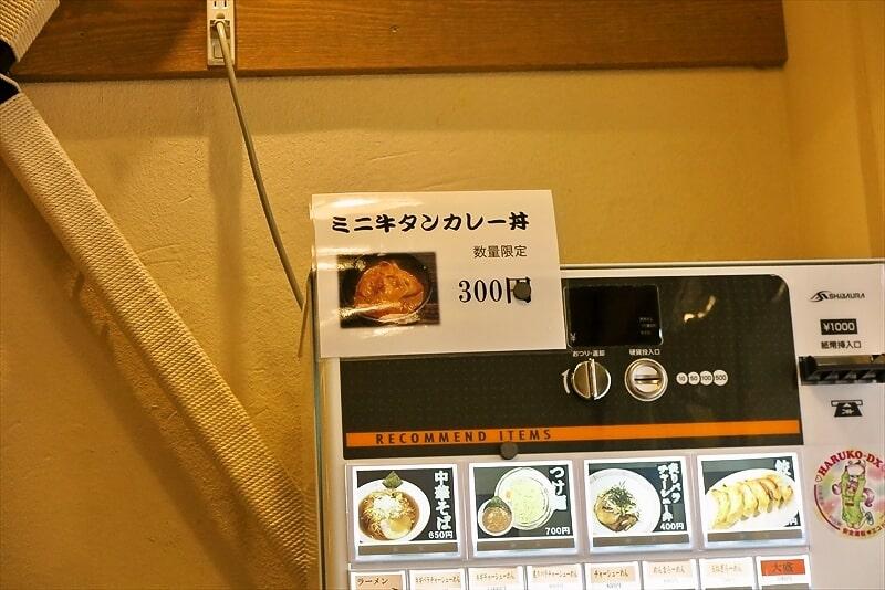 『中華そば よしだ』ミニ牛タンカレー丼