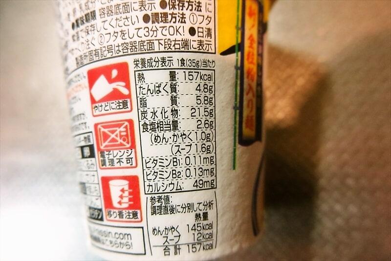 『AFURI』柚子塩らーめんミニ5