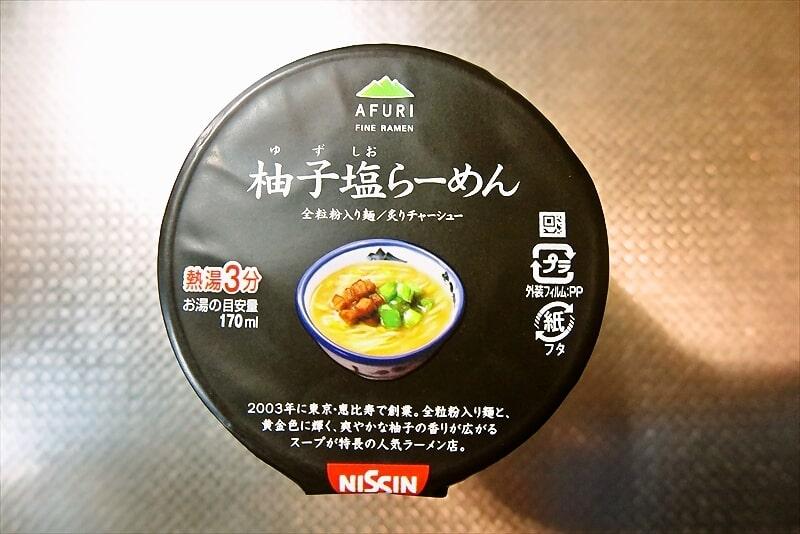 『AFURI』柚子塩らーめんミニ1