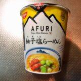 『AFURI 柚子塩らーめん』を食べてチェ・ホンマン気分を味わう瞬間