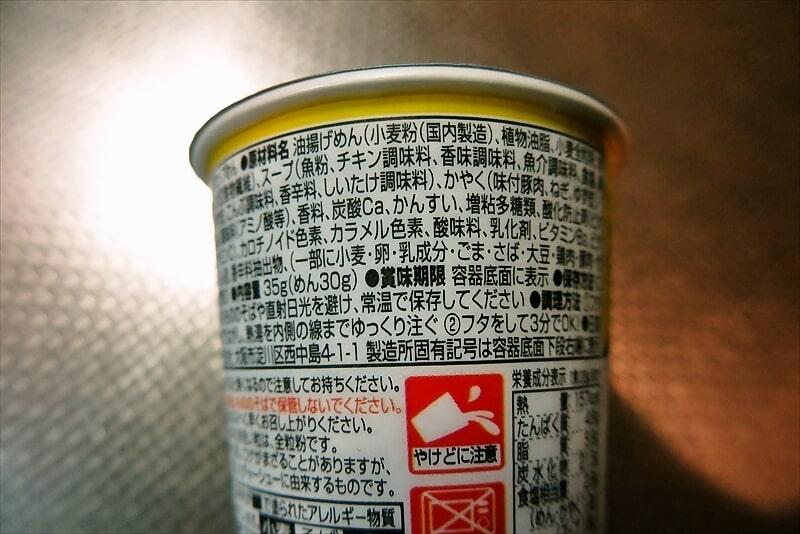 『AFURI』柚子塩らーめんミニ3
