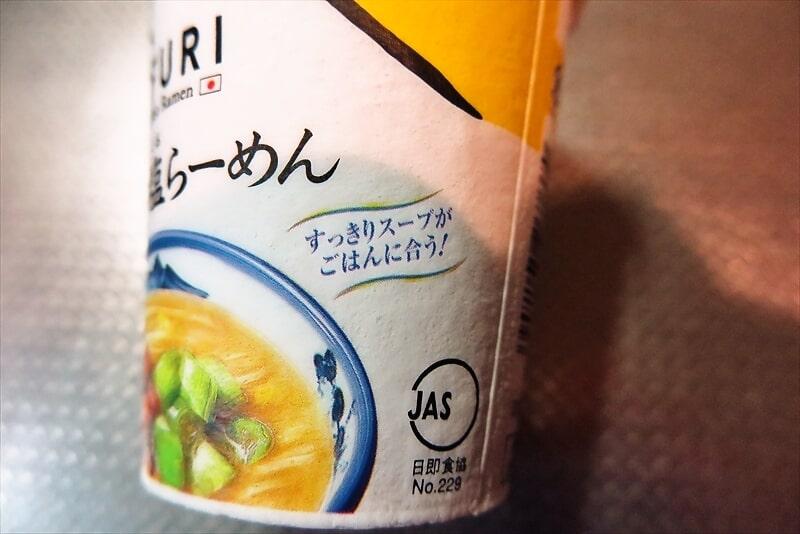 『AFURI』柚子塩らーめんミニ4