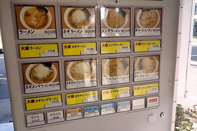 『あさひ軒』券売機
