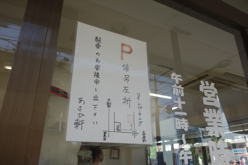 『あさひ軒』駐車場