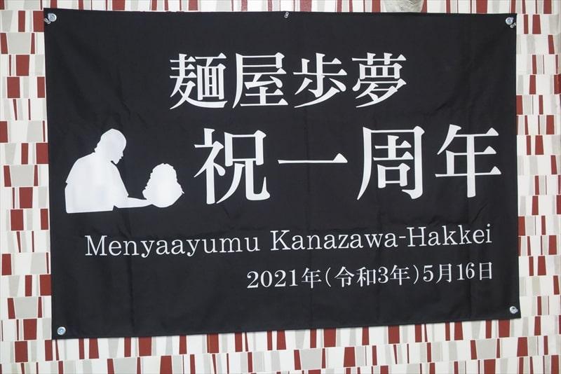 『麺屋歩夢 金沢八景店』一周年