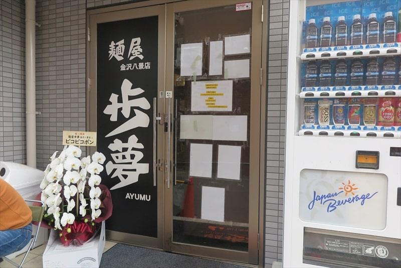 『麺屋歩夢 金沢八景店』外観1