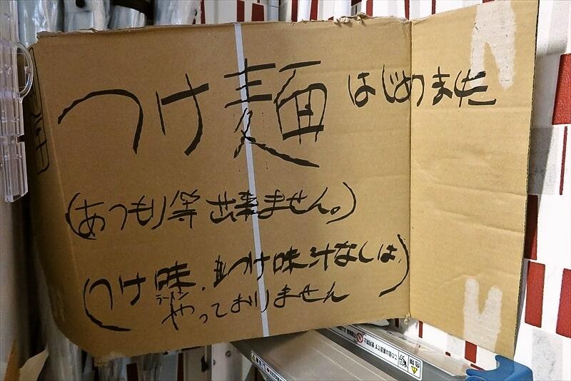 『麺屋 歩夢』金沢八景店POP1