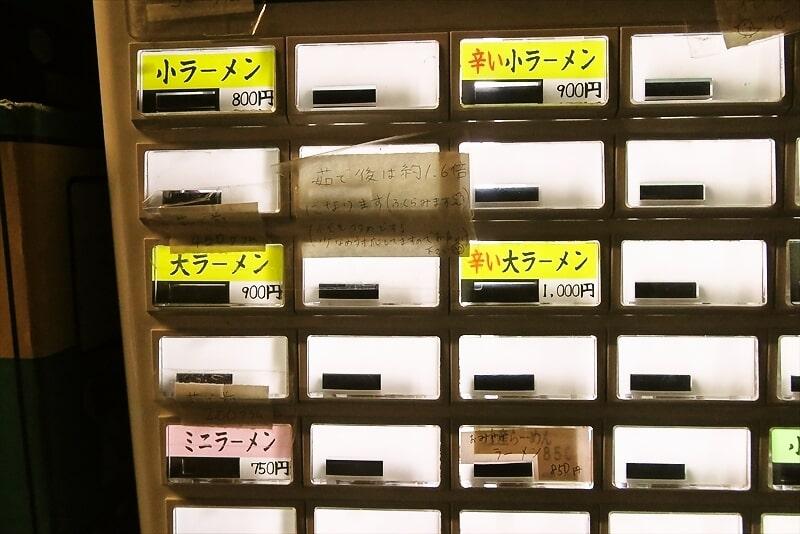 『麺屋 歩夢』金沢八景店券売機1