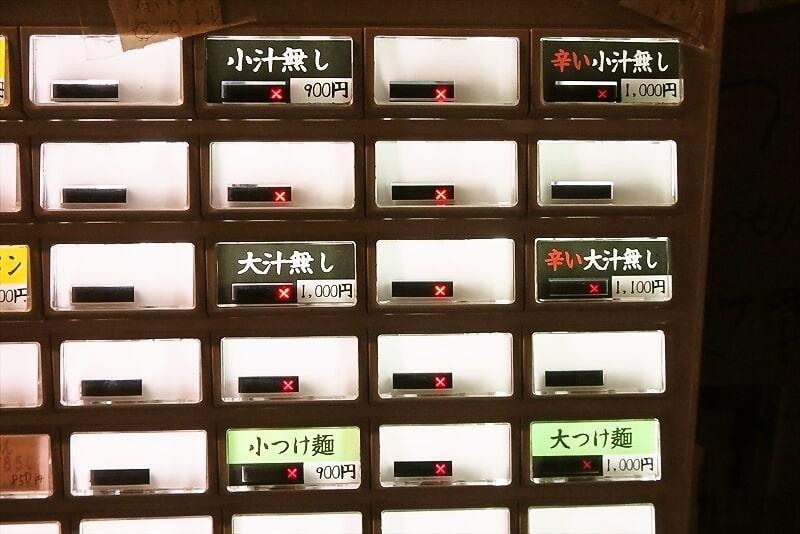 『麺屋 歩夢』金沢八景店券売機2