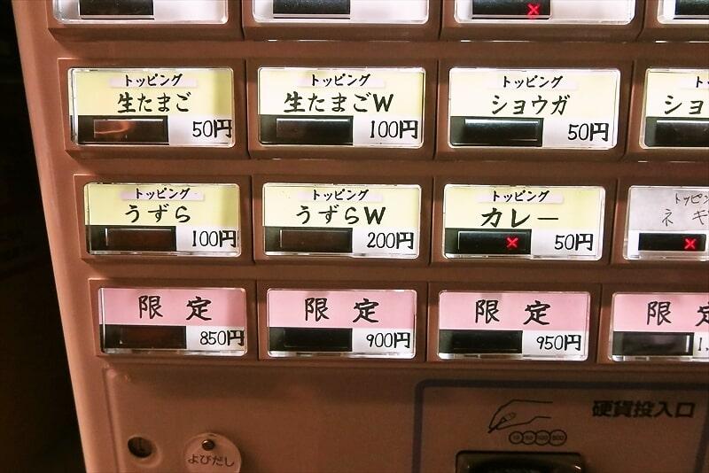 『麺屋 歩夢』金沢八景店券売機3