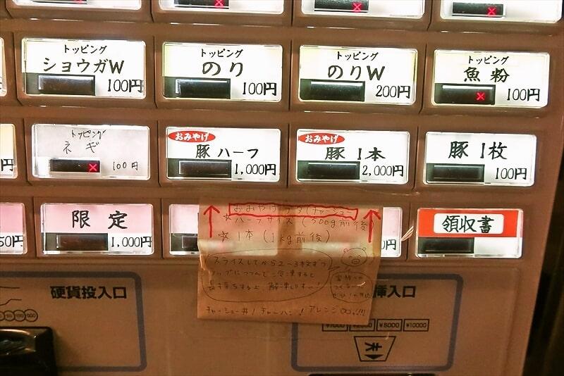 『麺屋 歩夢』金沢八景店券売機4
