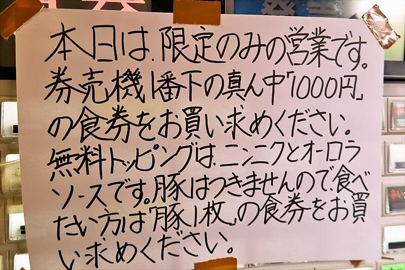 『麺屋 歩夢』金沢八景店POP4