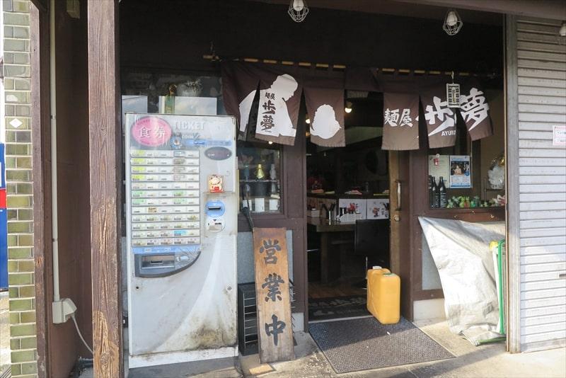 『麺屋 歩夢』外観写真