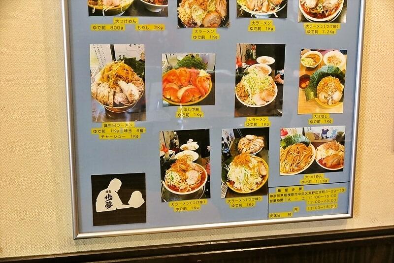 『麺屋 歩夢』盛り付け写真2