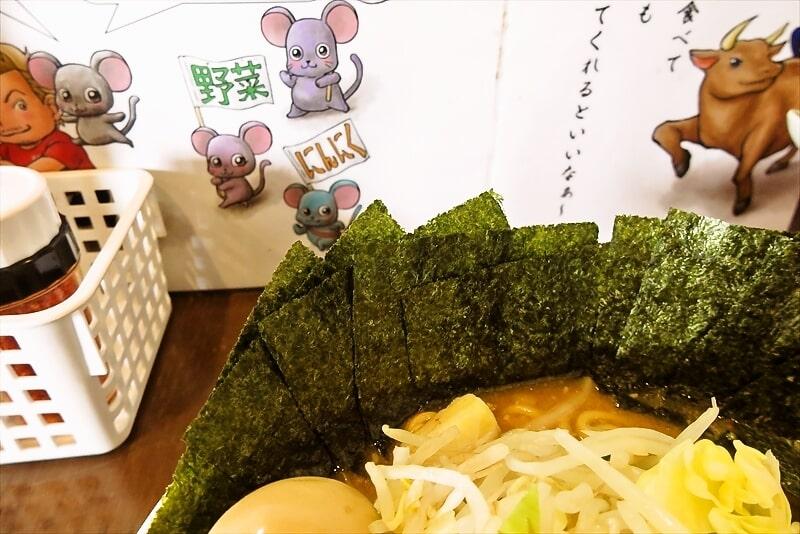 『麺屋 歩夢』つけ味ラーメン3