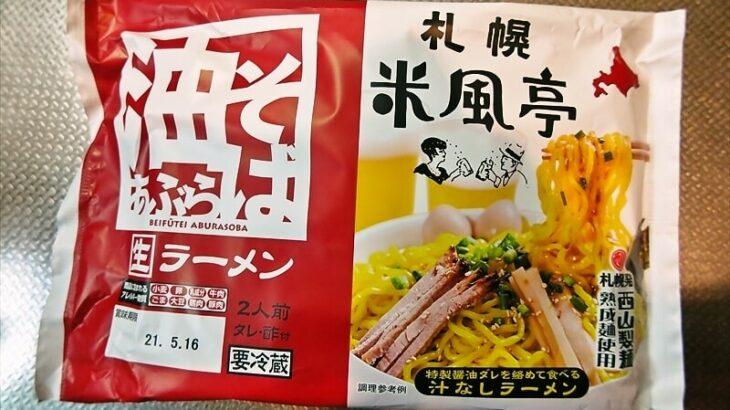 『米風亭』油そばが美味しかったので御報告@西山製麺