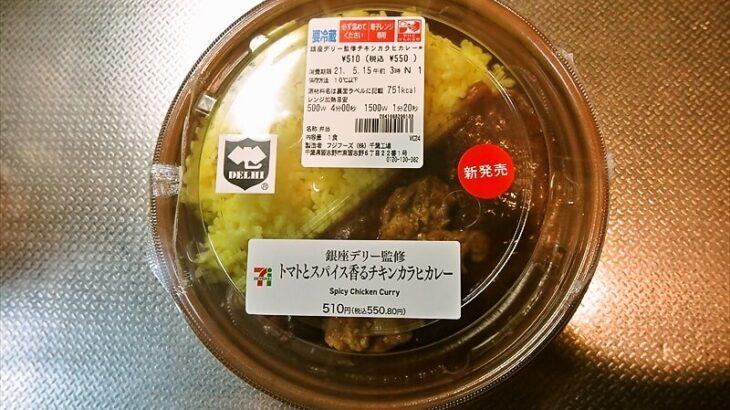 『セブンイレブン 銀座デリー監修チキンカラヒカレー』実食レビュー