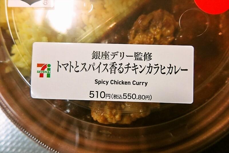 セブンイレブン銀座デリー監修チキンカラヒカレー3