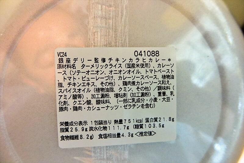 セブンイレブン銀座デリー監修チキンカラヒカレー4