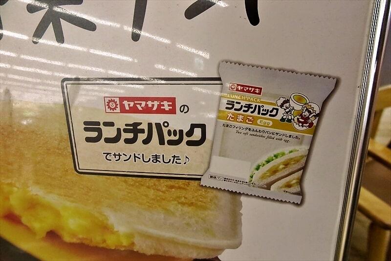 『てりたまチキンとフレッシュ野菜サンド』POP2