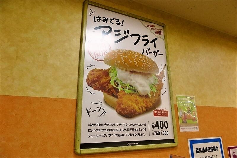 『ドムドムハンバーガー』アジフライPOP1