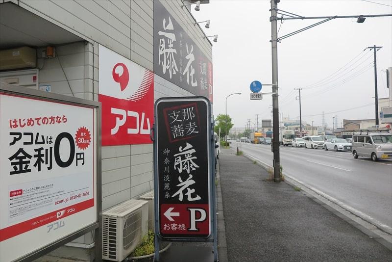 『支那蕎麦 藤花』神奈川淡麗系