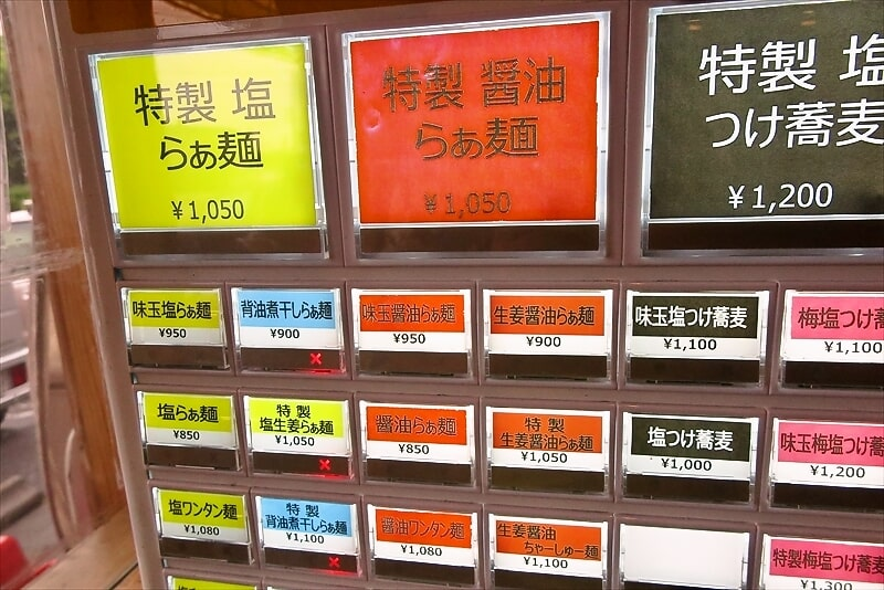 『支那蕎麦 藤花』券売機5