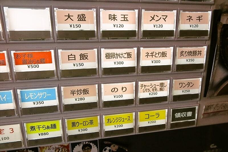 『支那蕎麦 藤花』券売機2