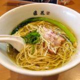 『支那蕎麦屋 藤花』(とうか)塩らぁ麺的なラーメンを食べる