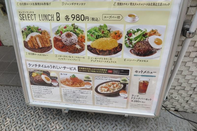『不二家横浜センター店』ランチメニュー2