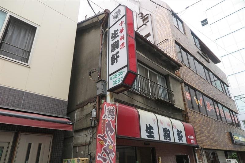 『中華料理 生駒軒』