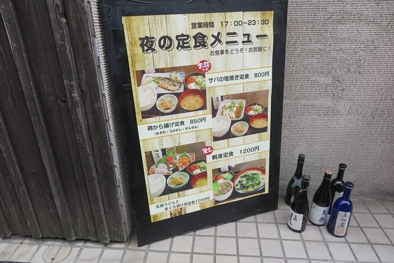 『五島列島 郷味』メニュー