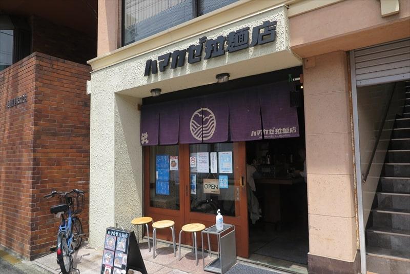 『ハマカゼ拉麺店』外観写真