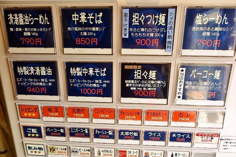 『ハマカゼ拉麺店』メニュー写真