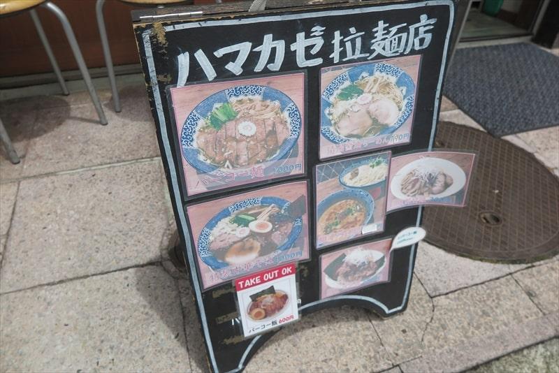 『ハマカゼ拉麺店』看板
