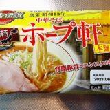 『銘店伝説 中華そばホープ軒』を実食レビュー的な!