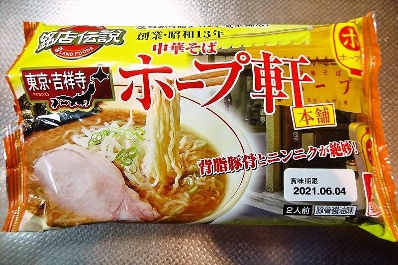 銘店伝説『中華そばホープ軒』1