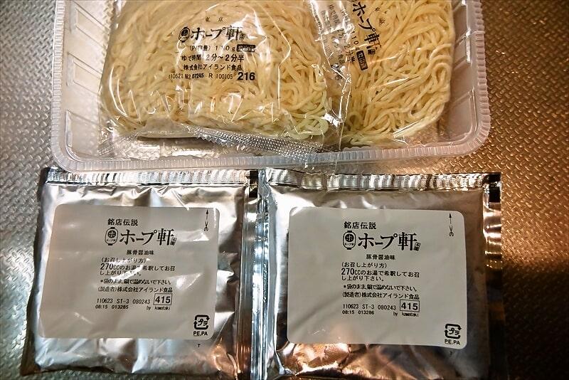 銘店伝説『中華そばホープ軒』5