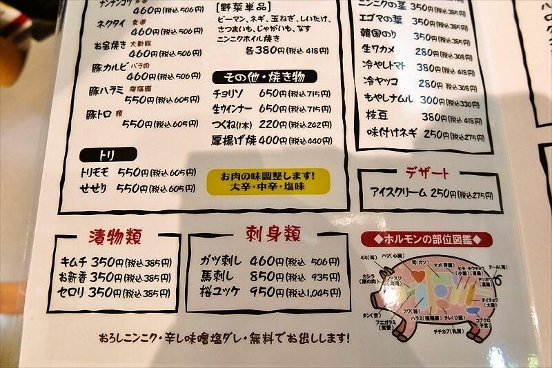 『いくどん矢部店』メニュー2