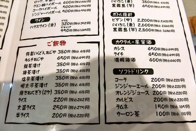 『いくどん矢部店』メニュー5