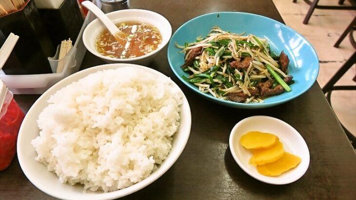 『ラーメン・餃子 自由軒』ニラレバをライス大盛りにする暴挙
