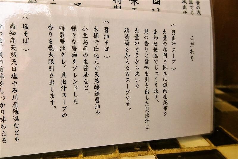 『タコノミ』メニュー3