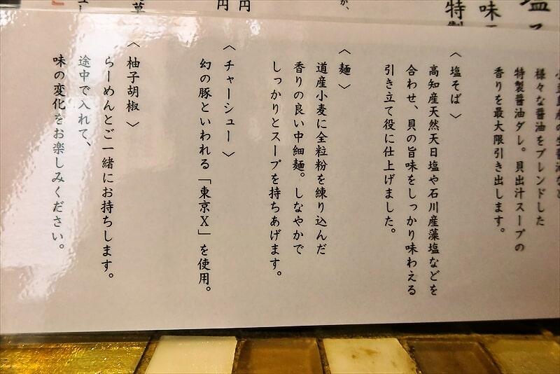 『タコノミ』メニュー4